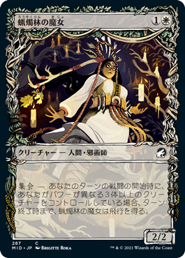 蝋燭林の魔女