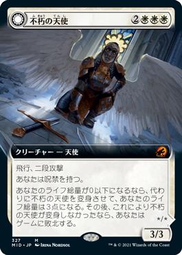 不朽の天使