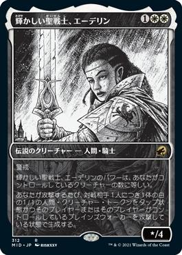 輝かしい聖戦士、エーデリン