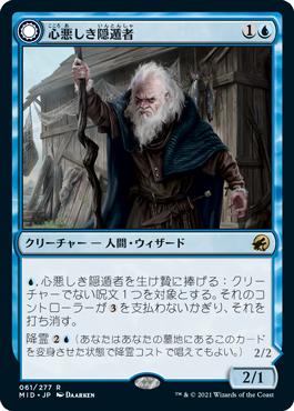 https://media.wizards.com/2021/mid/jp_vyFciLSGjt.png