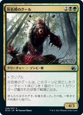 灰色熊のグール