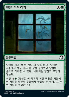 창문 두드리기