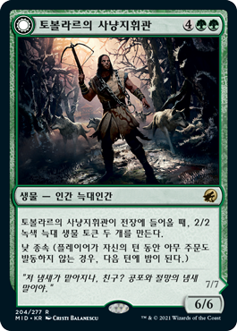 토볼라르의 사냥지휘관