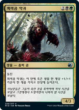 회색곰 악귀