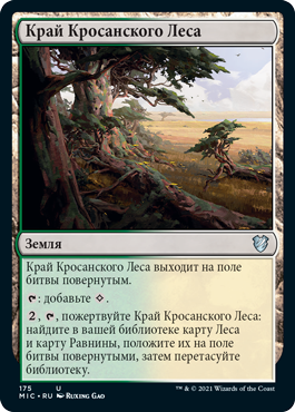 Край Кросанского Леса