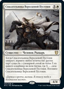 Спасательница Вересковой Пустоши