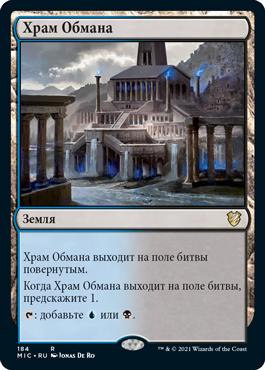Храм Обмана