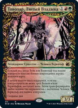 Товолар, Лютый Владыка