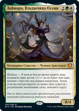Лейнора, Владычица Осени