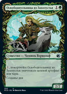 Освободительница из Захолустья