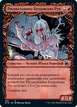 Рисовальщица Колдовских Рун