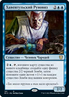 Хавенгульский Руновяз