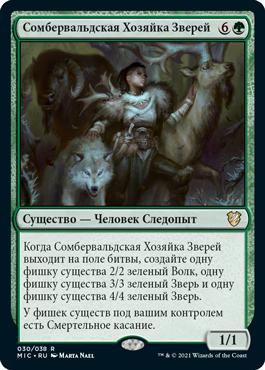 Сомбервальдская Хозяйка Зверей