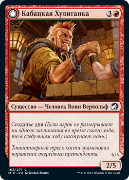 Кабацкая Хулиганка