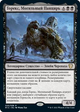 Горекс, Могильный Панцирь