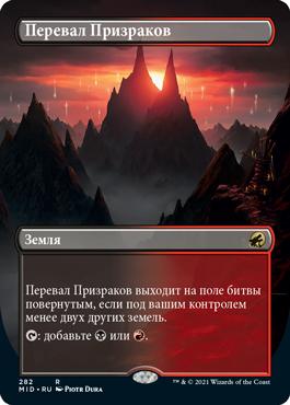 Перевал Призраков