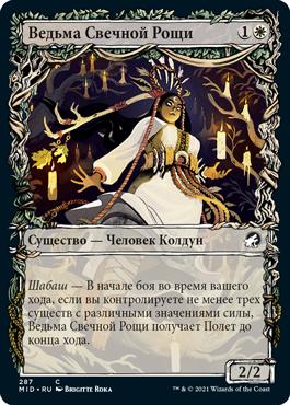 Ведьма Свечной Рощи
