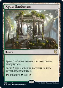 Храм Изобилия