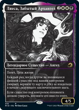 Лиеса, Забытый Архангел