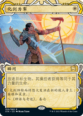 秘典版化剑为犁