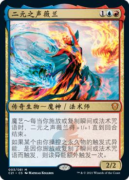 Veyran, Voice of Duality