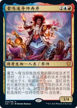 Zaffai, Thunder Conductor