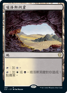 喀洛斯洞窟