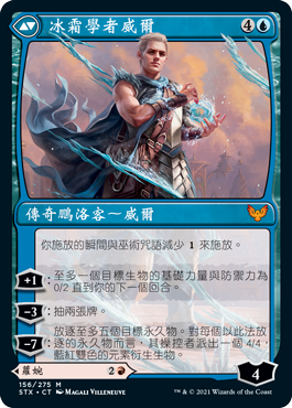 Will, Scholar of Frost