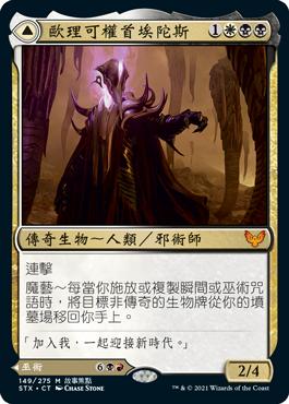 Extus, Oriq Overlord