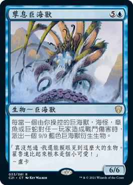 孳息巨海獸