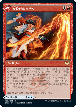Flamethrower Sonata