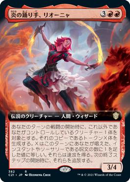 炎の踊り手、リオーニャ