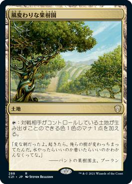 風変わりな果樹園