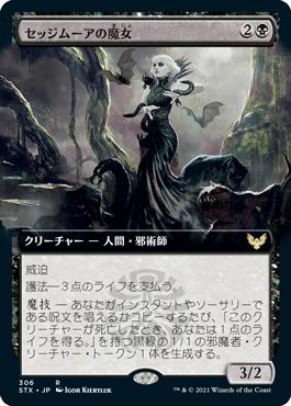 セッジムーアの魔女