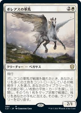 ボレアスの軍馬