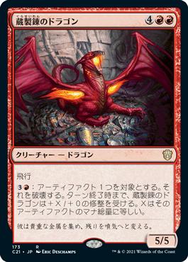 蔵製錬のドラゴン