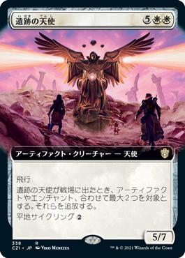 遺跡の天使