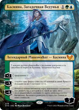 Касмина, Загадочная Ведунья без рамки