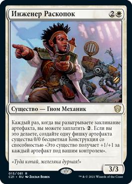 Инженер Раскопок