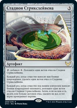 Стадион Стриксхейвена