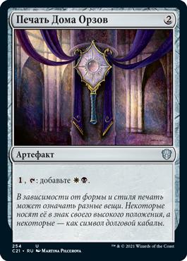 Печать Дома Орзов