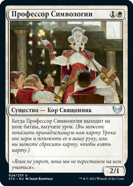 Профессор Символогии