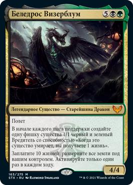 Беледрос Визерблум