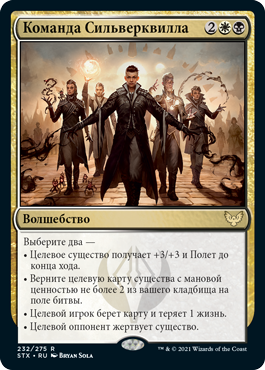 Команда Сильверквилла