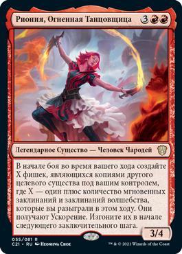 Риония, Огненная Танцовщица