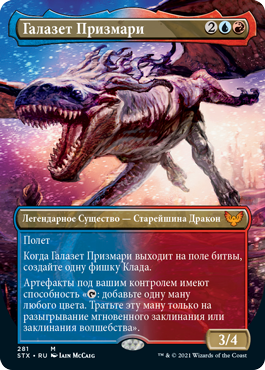 Галазет Призмари