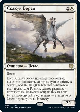 Скакун Борея