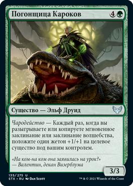 Погонщица Кароков