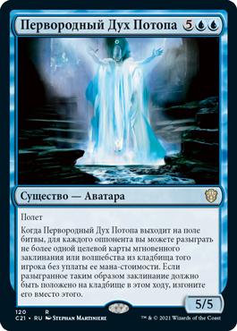 Первородный Дух Потопа