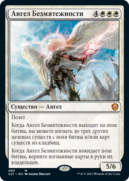 Ангел Безмятежности